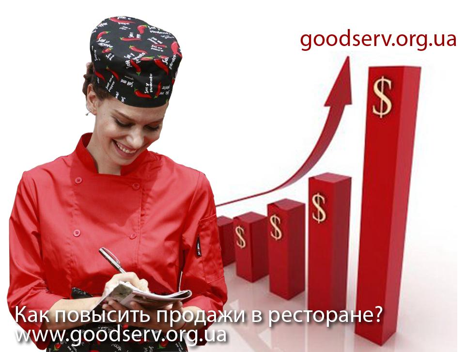 Как повысить продажи в ресторане?