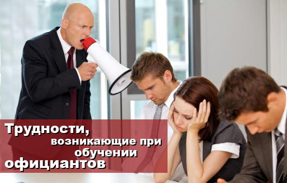 трудности, возникающие при обучнии официантов