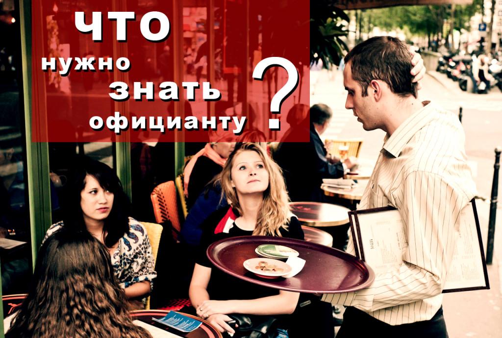Что нужно знать официанту