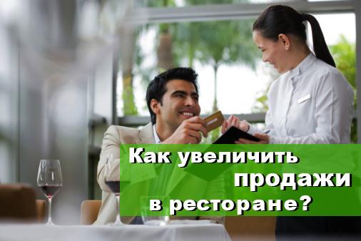 Как увеличить продажи в ресторане