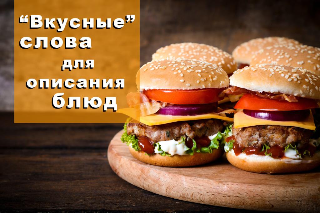 Вкусные слова для описания блюд