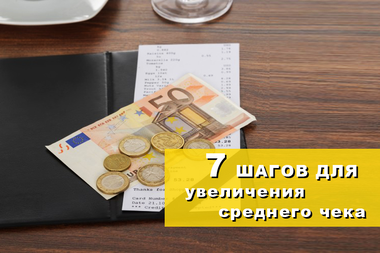 Как увеличить средний чек в ресторане? | Отличный Сервис